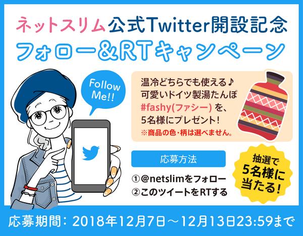 Ns_tw_campaign20181207sp_2